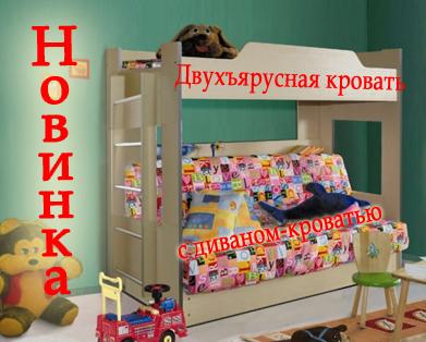 Детский Двухъярусный Диван В Москве
